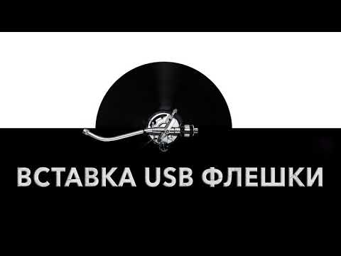 Вставка USB флешки 💻 - звук установки USB флешки и шум флешки при вставлении 🖥️