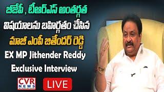 BJP Senior Leader Ex MP Jithender Reddy   Exclusive Interview   CVR News Live
