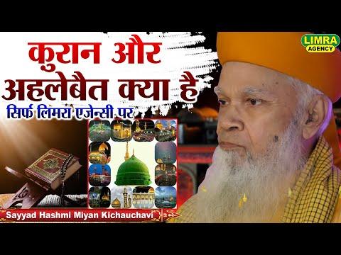 Sayyad Hashmi Miyan Kichauchavi Part 3, 4, May 2018 Khurram Nagar LKO HD India