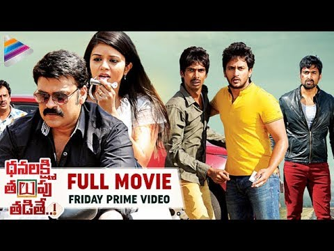 Dhanalakshmi Thalupu Thadithe Full Movie | Nagababu | Dhanraj | Sreemukhi | Friday Prime Video