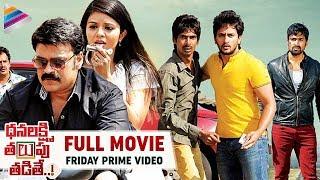 Dhanalakshmi Thalupu Thadithe Full Movie   Nagababu   Dhanraj   Sreemukhi   Friday Prime Video