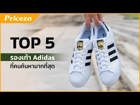 Top 5 รองเท้า adidas รุ่นฮิต ที่คนค้นหามากที่สุด