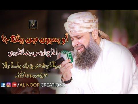 Owaision Mein Baith Ja by Al Haaj Owais Raza Qadri | Mehfil e Rang O Noor | Sialkot 2017
