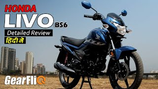 Honda Livo BS6 - Detailed Review | Hindi | GearFliQ