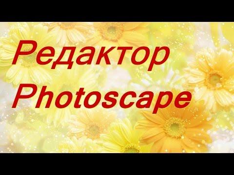 Редактор Photoscape