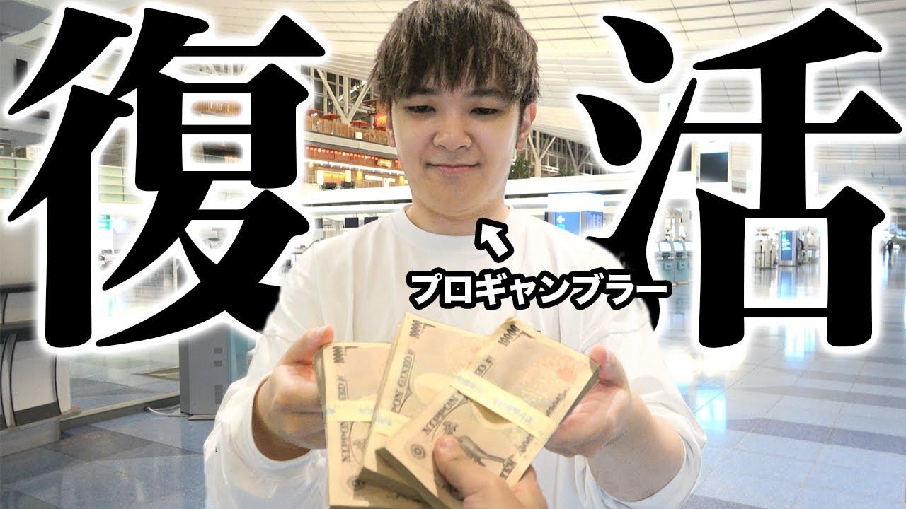 【完全復活】プロギャンブラーが300万円持って海外でどれくらい増やせるのか旅に出ます!!!