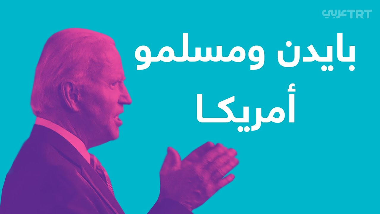 المرشح الديمقراطي للرئاسة الأمريكية جو بايدن يحاول اجتذاب مسلمي أمريكا لتأييده