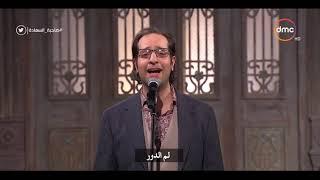 صاحبة السعادة - أحمد أمين يتألق في أغنية