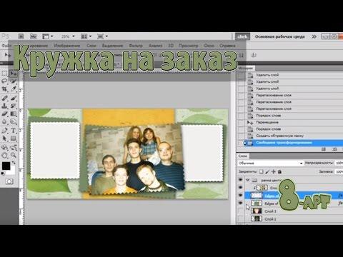 Создание макета для печати на кружку / Как сделать макет на кружку в 8-Art.ru?