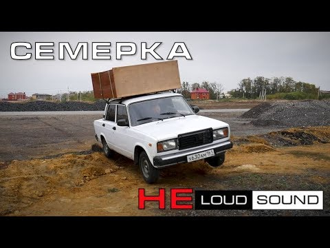 Семёрка не Loud Sound - новый треш проект!