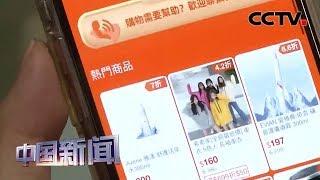 [中国新闻] 电商购物:两岸生活方式交融新典型   CCTV中文国际