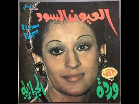 Warda وردة - El eioon elsood (1973) العيون السود
