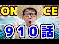 ONE PIECE 最新910話!感想トーク!ワンピース