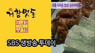 거창맷돌#SBS생방송Today