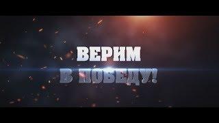 Промо плей-офф «Русские Витязи» 2018. Верим в победу!