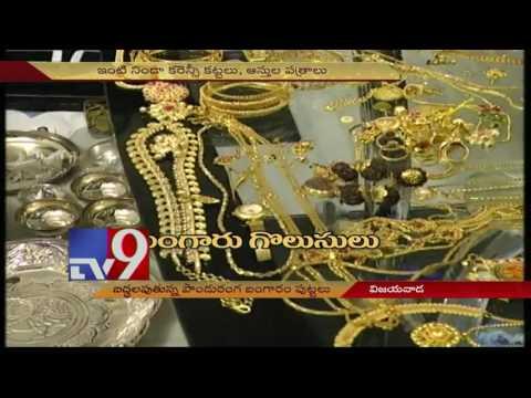 ACB raids on corrupt AP Engineer, money, gold seized - TV9