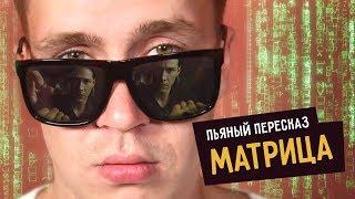 Пьяный пересказ - МАТРИЦА