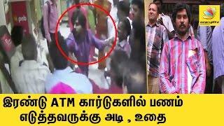 Man thrashed after using 2 ATM cards in Tiruppur   Latest Tamil Nadu Demonetization   CCTV