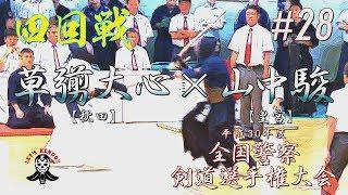 #28【4回戦】草彅大心・秋田×山中駿・皇宮【平成30年度全国警察剣道選手権大会】National Police Kendo Championship Tournament