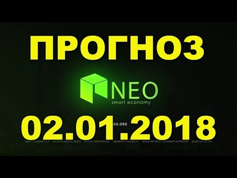 ANS/USD — NEO прогноз цены / график цены на 2.01.2018 / 2 января 2018 года