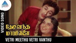 Thedi Vandha Mappillai Old Movie Songs | Vetri Meethu Vetri Video Song | MGR | Jayalalitha | MSV