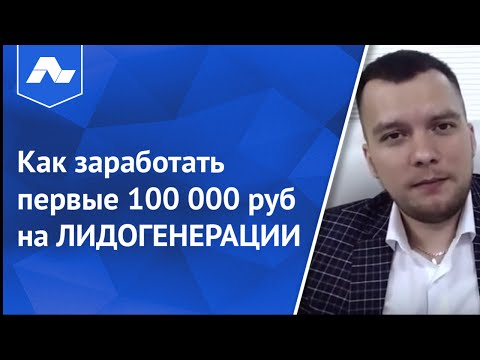 💲 Как заработать первые 100 тыс.руб  на Лидогенерации? [Академия Лидогенерации]