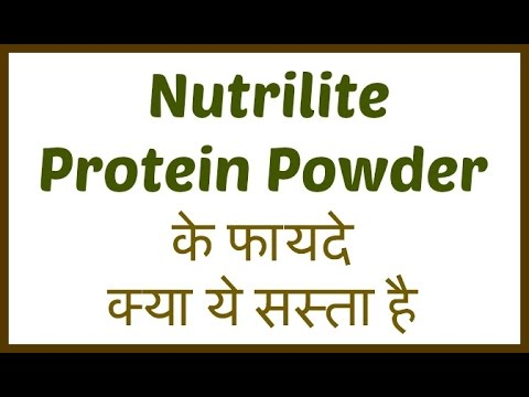 nutrilite-protein-इतना-सस्ता-कैसे?-how-nutrilite-protein-powder-is-cheapest?
