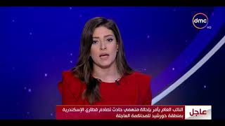 الأخبار - النائب العام يأمر بإحاة متهمي حادث تصادم قطاري إسكندرية بمنطقة خورشيد للمحاكمة العاجلة