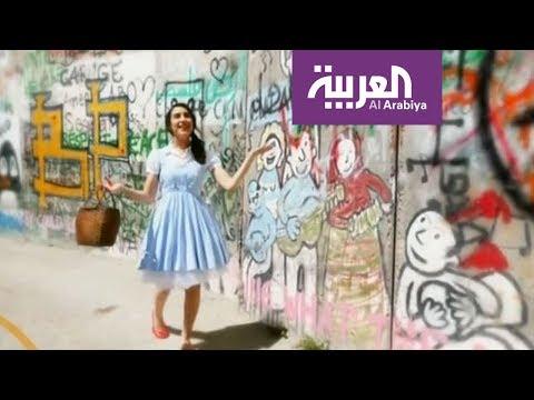 صباح العربية | رسومات جدار الفصل الإسرائيلي تتحرك  - نشر قبل 1 ساعة