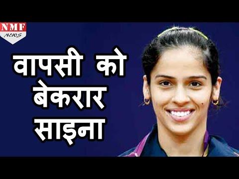 Come back करने को तैयार हैं Saina Nehwal, करेंगी बड़ा धमाका
