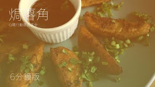 焗薯角♡Baked Potato Wedges(6分鐘版)