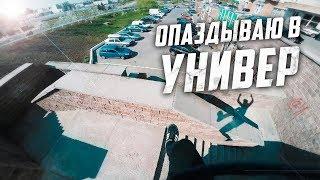 ПАРКУР В УНИВЕР ОТ ПЕРВОГО ЛИЦА
