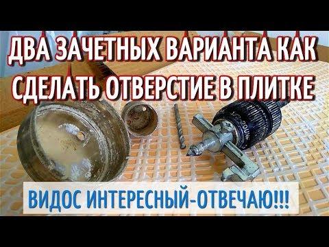 Два Лучших Метода - Как сделать отверстие в плитке. Алмазная коронка, Балеринка.