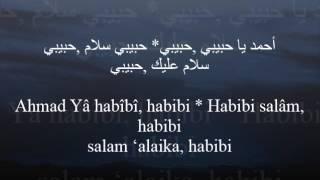 Ahmad Ya Habibi - AL-HASBIYAH
