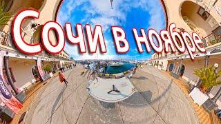 Сочи в ноябре Красная поляна Хоста Чемитоквадже вантовый мост Дизайн подача в 360 VR