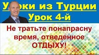 Уроки из Турции: Урок 4-й.  Время, отведенное отдыху - Николай Лобанов