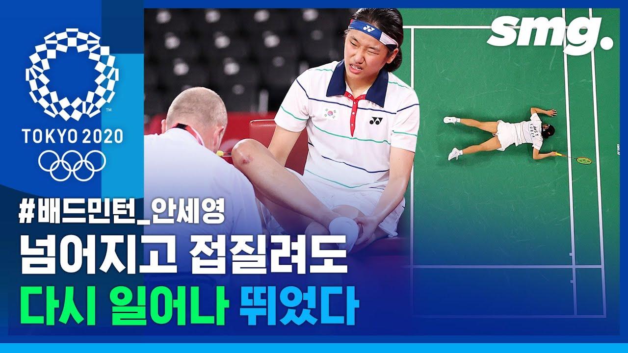 한국 배드민턴 에이스 안세영의 무릎은 상처투성이었다…'오뚝이' 안세영의 허슬플레이 / 스포츠머그