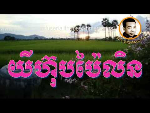 Sin Sisamuth - Khmer Old Song - yihop Pailin - Cambodian Music MP3