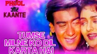 Tumse Milne Ko Dil Karta Hai - Video Song | Phool Aur Kaante | Ajay Devgan, Madhoo