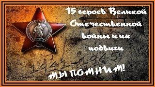 Мы помним:15 героев Великой Отечественной войны и их подвиги