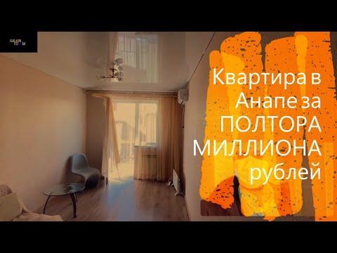 № 65 Квартира студия в Анапе