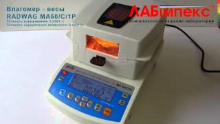 Влагомер Radwag МА 50/С/1Р (взвешивание, сушка, высокоточный)(Высокоточный влагомер-анализатор зерна