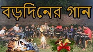 Bangla Christmas Song 2019  রাজা জন্ম নিলো Raja Jonmo Nilo | বড়দিনের গান 🎤 Rocky Talukder
