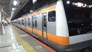 E233系H48編成 三鷹駅発車