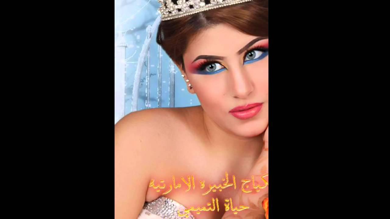aa556db46 مكياج الامارتيه حياة التميمي للعرايس   FunnyDog.TV