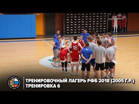 Тренировочный лагерь РФБ 2018 (2005 г.р.) / Тренировка 6