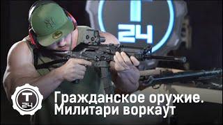 Милитари воркаут | Гражданское оружие | Т24
