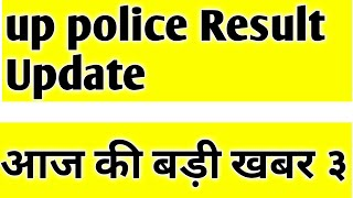 up police result date 49568 with proof    up police result date with proof / Upp result 2019 / News