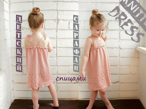 Вязаное платье для девочки. Вязаное платье. Knitted Dress.