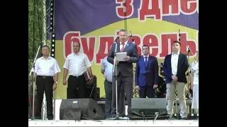 смт.Гранітне День будівельника України 13.08.2016